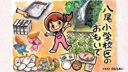 2012.8月 富山やわやわ散歩放送予定