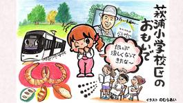 2012.10月 富山やわやわ散歩放送予定