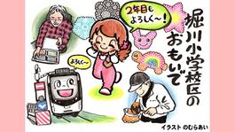 2013.4月 富山やわやわ散歩「堀川小学校区」