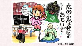 2013.2月 富山やわやわ散歩放送予定