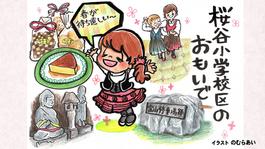 2013.3月 富山やわやわ散歩放送予定