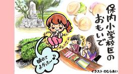 2013.6月 富山やわやわ散歩「保内小学校区」