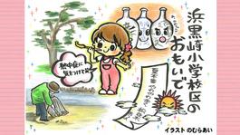 2013.7月 富山やわやわ散歩「浜黒崎小学校区」