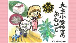 2013.8月 富山やわやわ散歩「大庄小学校区」