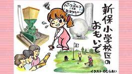2013.9月 富山やわやわ散歩「新保小学校区」