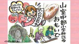 2013.10月 富山やわやわ散歩「山室中部小学校区」