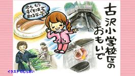 2013.11月 富山やわやわ散歩「古沢小学校区」