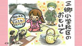 2013.12月 富山やわやわ散歩「三郷小学校区」