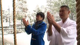 2013.12.28 開運招福!とやまご利益の旅