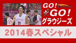 Go!Go!グラウジーズ
