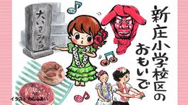 2014.4月 富山やわやわ散歩「新庄小学校区」