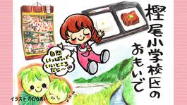 2014.5月 富山やわやわ散歩「樫尾小学校区」
