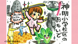 2014.6月 富山やわやわ散歩「神明小学校区」