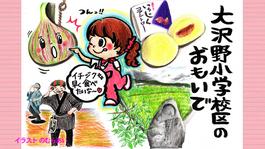 2014.8月 富山やわやわ散歩「大沢野小学校区」