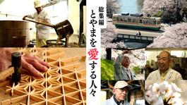 11月1日~放送 こころ百景総集編スペシャル~とやまを愛する人々