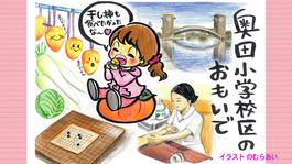 2014.11月 富山やわやわ散歩「奥田小学校区」
