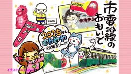 2015.1月 富山やわやわ散歩「特別編 市電沿線」