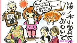 2015.3月 富山やわやわ散歩「藤ノ木小学校区」
