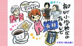 2015.4月 富山やわやわ散歩「柳町小学校区」