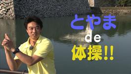 6月6日から放送 第3回富山城de体操してみた