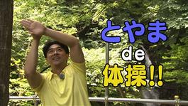 8月1日から放送 第5回常虹の滝de体操してみた