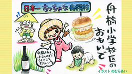 2015.7月 富山やわやわ散歩「舟橋小学校区」