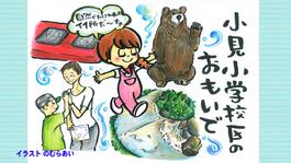 2015.8月 富山やわやわ散歩「小見小学校区」