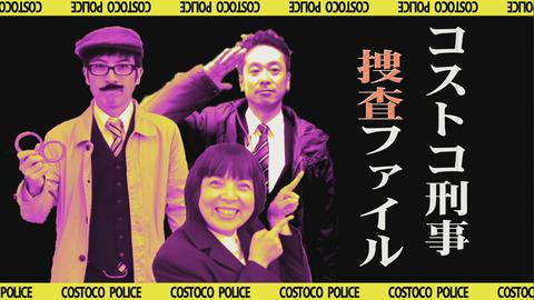 9月19日から放送 「コストコ刑事捜査ファイル」