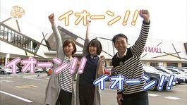 10月31日から放送 「イオンモールとなみで満喫!!」