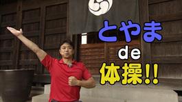 11月7日から放送 第8回富山市民俗民芸村de体操してみた