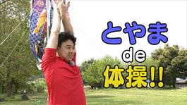 5月7日(土)から放送 第14回北代縄文広場de体操してみた