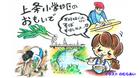 富山やわやわ散歩 2016.5.28 富山やわやわ散歩「上条小学校区」