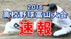 高校野球速報 2016.7.16 【速報】高校野球富山大会 第1試合