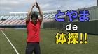 とやまde体操 7月2日(土)から放送 第16回富山市民球場de体操してみた