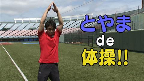 7月2日(土)から放送 第16回富山市民球場de体操してみた