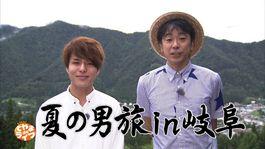7月30日(土)から放送 「夏の男旅IN岐阜」
