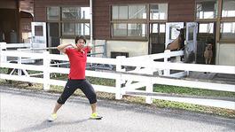 9月3日(土)から放送 第18回丘の夢牧場de体操してみた