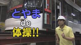 11月5日(土)から放送 第20回富山ライトレール 城川原車両基地de体操してみた