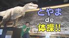 とやまde体操 1月7日(土)から放送 第22回富山市科学博物館de体操してみた