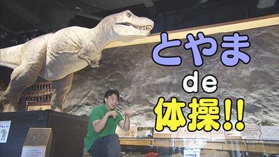 1月7日(土)から放送 第22回富山市科学博物館de体操してみた