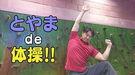 2月4日(土)から放送 第23回富山県こどもみらい館de体操してみた