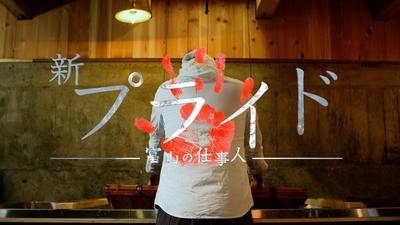 2017.4.1 新プライド「和紙職人 川原隆邦」