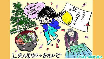 2017.04.22~ 上滝小学校区