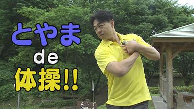 7月1日から放送 第28回 天湖森de体操してみた
