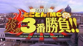とことん!MC 炎の3番勝負 90分拡大スペシャル