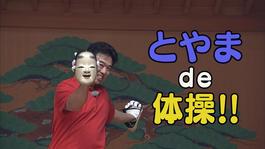 3月3日から放送 第36回 富山能楽堂de体操してみた