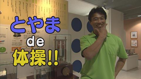 5月5日から放送 第37回 ワンダーラボde体操してみた