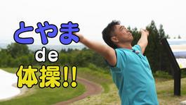 6月2日から放送 第38回 東福寺野自然公園de体操してみた