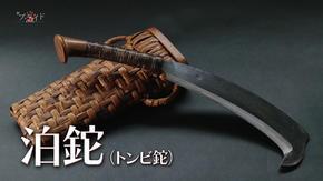 2018.5.19 新プライド「野鍛冶職人 大久保 中秋」