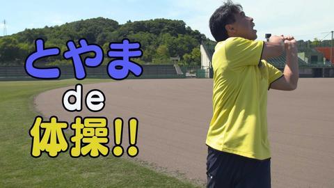 7月7日から放送 第39回 城光寺球場de体操してみた